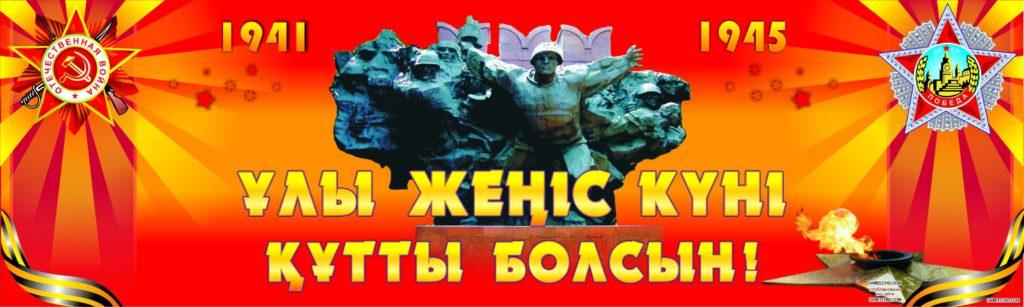 с днем поб. к